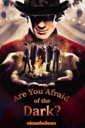 あなたは暗闇を恐れていますか?
