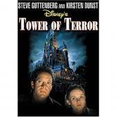 برج من الارهاب